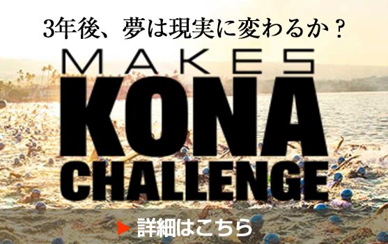 MAKES KONA CHALLENGE