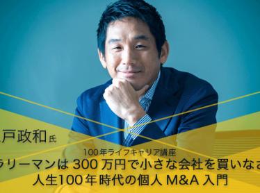 3ヶ月で10万部超!話題の三戸政和氏講演「サラリーマンは300万円で小さな会社を買いなさい 人生100年時代の個人M&A入門」