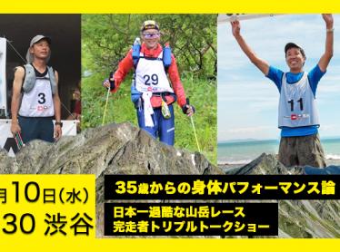 35歳からの身体パフォーマンス論 – 日本一過酷な山岳レース完走者トリプルトークショー