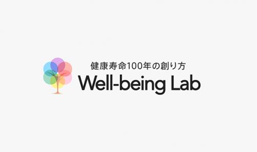 Well-being Lab(ウェルビーイングラボ)】を公開しました   株式会社 ...