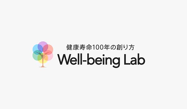 【Well-being Lab(ウェルビーイングラボ)】を公開しました