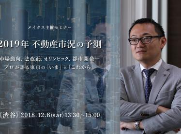 【セミナー】2019年不動産市況の予測