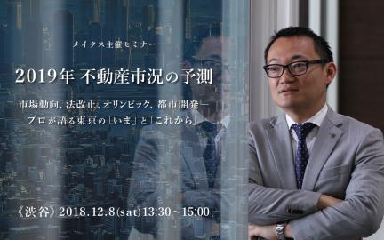 12月8日(土)「2019年不動産市況の予測」を開催いたします