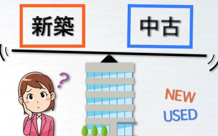 2月26日(火)「新築vs中古マンション徹底比較セミナー」を開催いたします