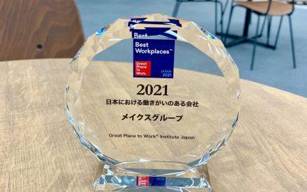 2021年「働きがいのある会社ランキング」初参加で中規模部門 第34位に選ばれました